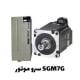 سرو موتور SGM7G
